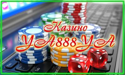 Ya888ya онлайн казино 1 в мире хардрок казино