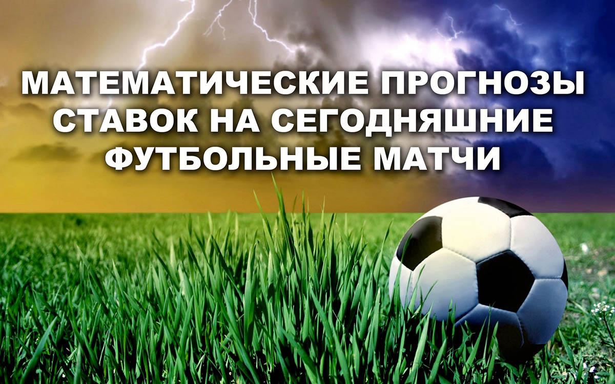 Западные прогнозы на футбол