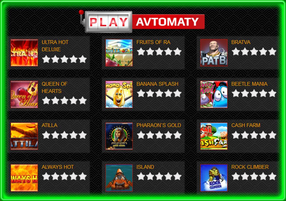 Лучшие игровые автоматы не играть в игровые автоматы с бонусами